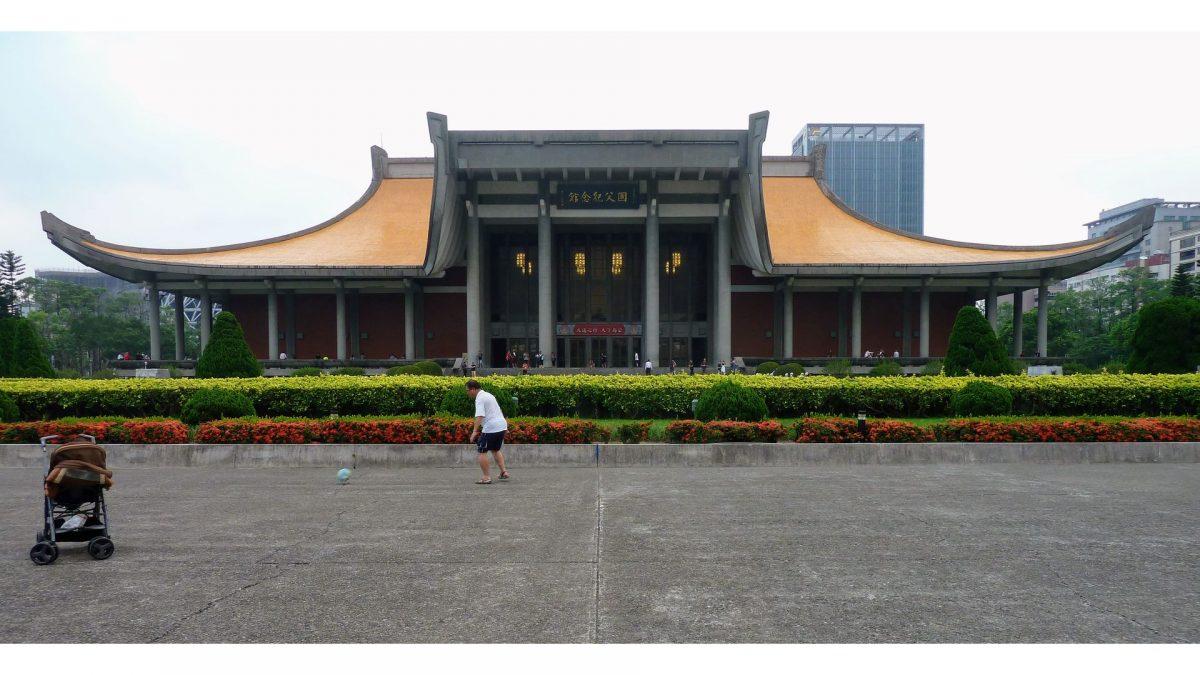Salón Conmemorativo de Sun Yat-Sen